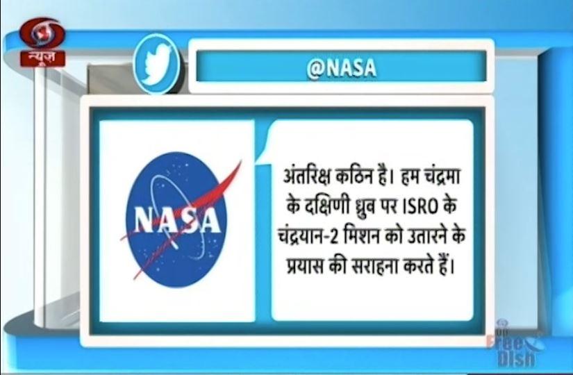 નાસાએ ISROના ચંદ્રયાન-2 ની કરી પ્રંશસા, સાથે મળી કરવાની વ્યક્ત કરી ઇચ્છા