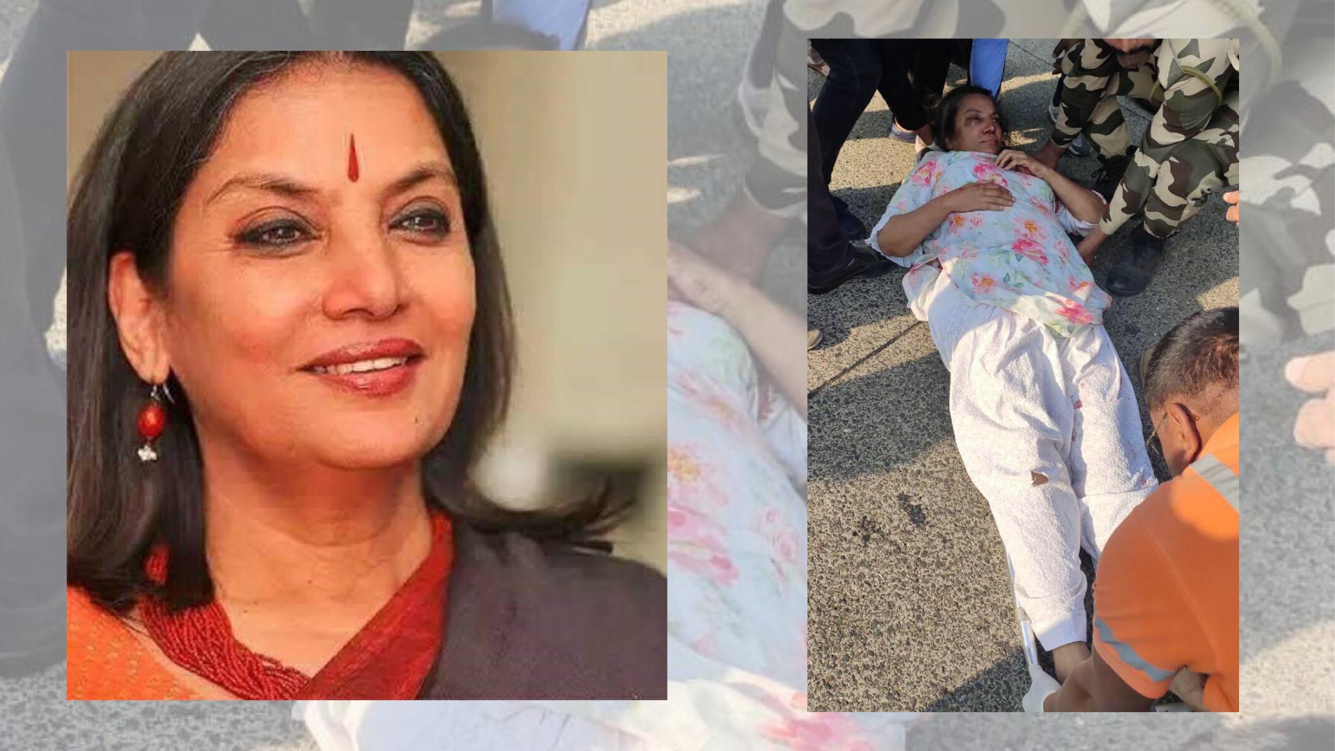 બોલિવૂડ અભિનેત્રી શબાના આઝમીને પૂણે-મુંબઈ હાઇવે પર નડ્યો અકસ્માત, ગંભીર રીતે ઇજાગ્રસ્ત