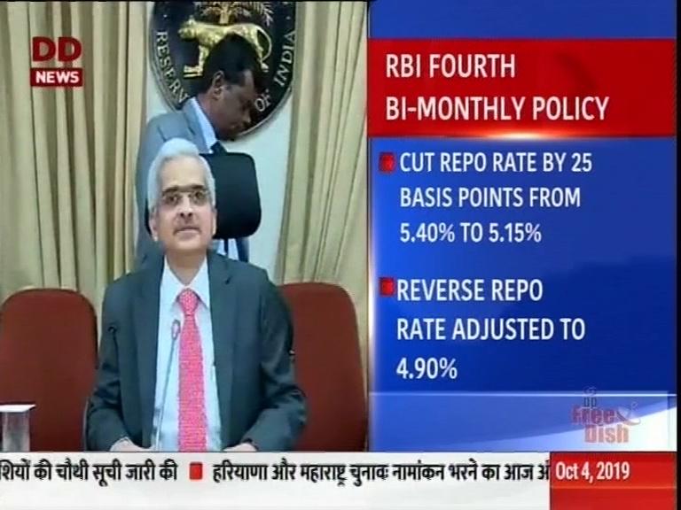 RBIએ રેપોરેટમાં 0.25 ટકા ઘટાડો કર્યો