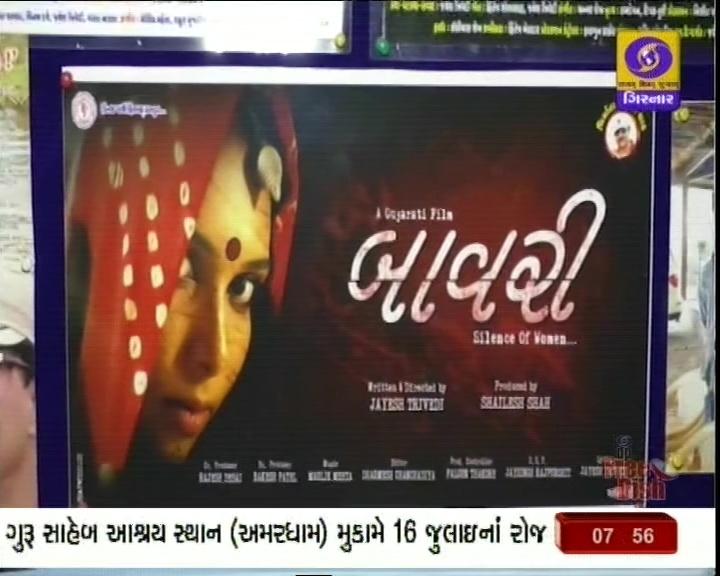 ગુજરાતી ફિલ્મ 'બાવરી'ને આંતરરાષ્ટ્રીય એવોર્ડ સહિત અન્ય 10 એવોર્ડ
