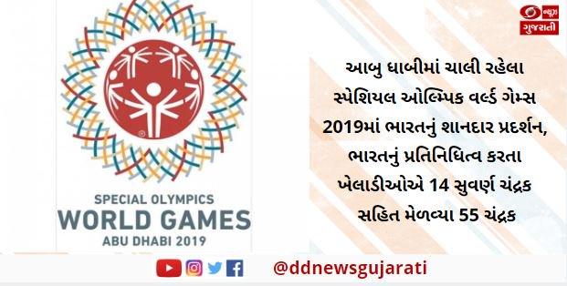અબુધાબીમાં યોજાયેલી સ્પેશ્યલ ઓલિમ્પિકમાં ભારતે ચાર સુવર્ણ સાથે કુલ 15 ચંદ્રકો જીત્યા