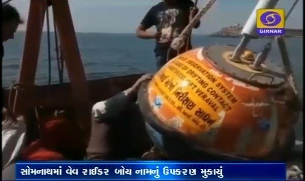 ગીર સોમનાથઃ અરબી સમુદ્રમાં વેવ રાઈડર બોય ઉપકરણ મૂકાયું