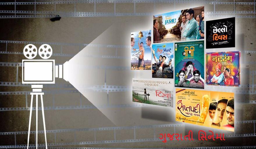 CM રૂપાણીએ ગુજરાતી ફિલ્મોને મળતી આર્થિક સહાયની રકમમાં 25લાખનો કર્યો વધારો