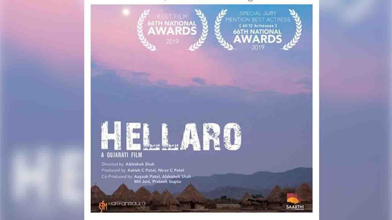 ગુજરાતી ફિલ્મ 'હેલ્લારો'ને મળ્યો રાષ્ટ્રીય એવોર્ડ