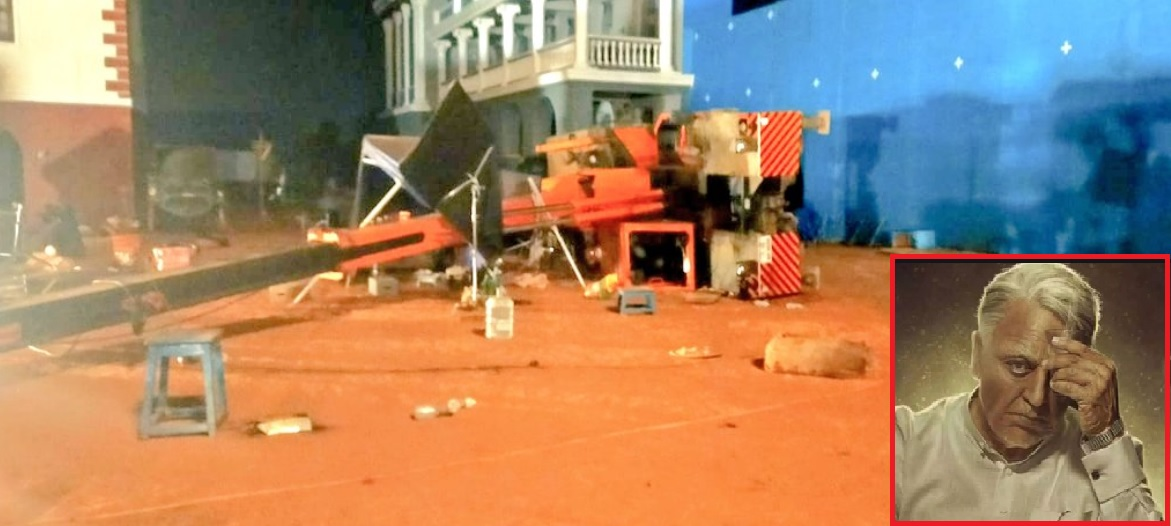 કમલ હસનની ફિલ્મ 'ઈન્ડિયન-2' ના સેટ પર અકસ્માત, 3ના મોત