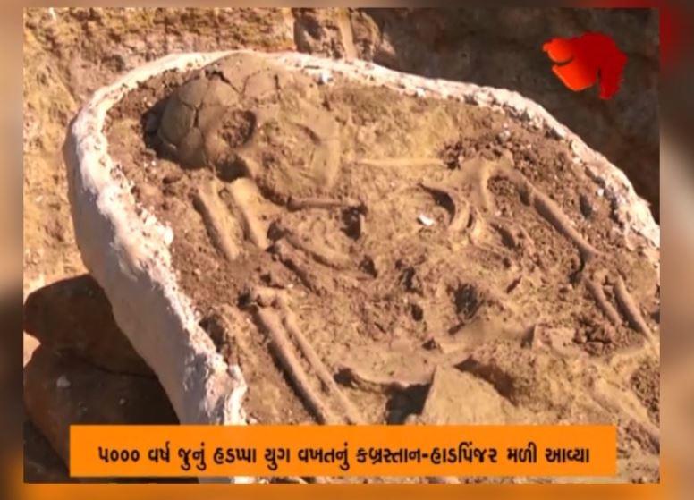 કચ્છઃ ખટિયા પાસે 5000 વર્ષ જૂનું હડપ્પા યુગનું કબ્રસ્તાન-હાડપિંજર મળી આવ્યા