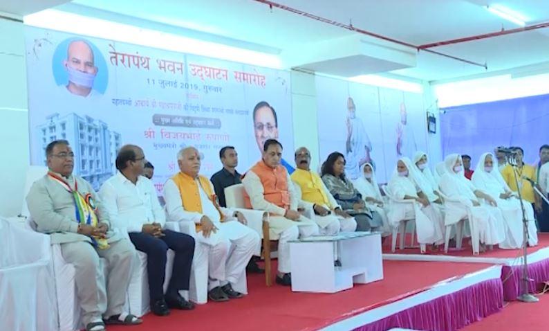CM રૂપાણીએ તેરાપંથ ભવનનું ઉદ્દઘાટન કરી સમાજના લોકોને સંબોધ્યા